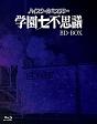 「ハイスクールミステリー学園七不思議」BD-BOX