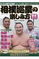 相撲巡業の楽しみ方徹底ガイド