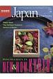 KATEIGAHO International Japan EDITION (40)