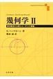 幾何学 現代数学から見たユークリッド原論(2)