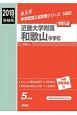 近畿大学附属和歌山中学校 中学校別入試対策シリーズ 2018