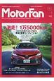Motor Fan 知的好奇心を満たす自動車総合誌(9)