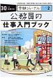 公務員の仕事入門ブック 受験ジャーナル特別企画2 平成30年