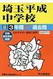 埼玉平成中学校 3年間スーパー過去問 声教の中学過去問シリーズ 平成30年