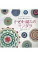 かぎ針編みのマンダラ 30モチーフ 中心から編む円形モチーフ