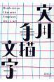 実用手描文字 実用図案文字と意匠<新装改訂復刻版>
