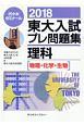 東大入試プレ問題集 理科[物理・化学・生物] 2018