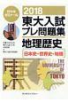 東大入試プレ問題集 地理歴史[日本史・世界史・地理] 2018