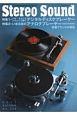 季刊 ステレオサウンド 2017秋 いま注目のデジタルディスク&アナログプレーヤー (204)