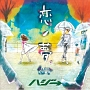 恋ノ夢。 feat.erica(DVD付)