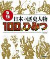 最強!日本の歴史人物100人のひみつ SG-スゴイ-100