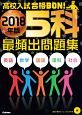 高校入試 合格BON!5科最頻出問題集 2018