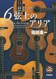 6弦上のアリア 演奏レッスン風景DVD付