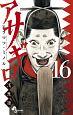 アサギロ-浅葱狼- (16)