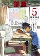 吾輩の部屋である (5)