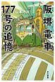 阪堺電車177号の追憶