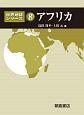 アフリカ 世界地誌シリーズ8