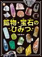 鉱物・宝石のひみつ