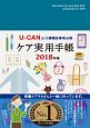 U-CANのケア実用手帳 2018