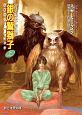 銀の鷲獅子-シルヴァーグリフォン-(上) 【魔法戦争】第三部