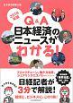 Q&A 日本経済のニュースがわかる! 2018