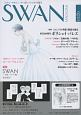 SWAN MAGAZINE 2017秋 特集:〈ロシアの季節〉開幕を飾る来日60周年ボリショイ・バレエ やっぱり、バレエが大好き。(49)