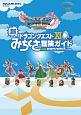 ドラゴンクエスト11 超・みちくさ冒険ガイド