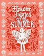 フラワーフェアリーズ 花の妖精たち 夏