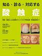 知る・診る・対応する 酸蝕症 問診・視診による診断ポイントから予防指導・修復治療