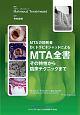 MTAの開発者Dr.トラビネジャッドによるMTA全書 その特性から臨床テクニックまで