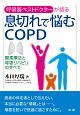 息切れで悩むCOPD 酸素療法と呼吸リハビリのすべて
