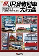 新・JR貨物列車大行進 全国を駆けるJR貨物の機関車たち