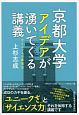 京都大学 アイデアが湧いてくる講義 サイエンスの発想法