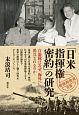 「日米指揮権密約」の研究