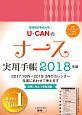 U-CANのナース実用手帳 2018 看護職従事者必携!