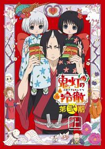 「鬼灯の冷徹」第弐期 Blu-ray BOX 上巻