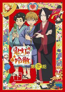 「鬼灯の冷徹」第弐期 Blu-ray BOX 下巻