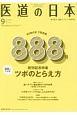 医道の日本 76-9 2017.9 888号発刊記念特集:ツボのとらえ方 東洋医学・鍼灸マッサージの専門誌(888)