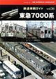 鉄道車輌ガイド 東急7000系 RM MODELS ARCHIVE(26)