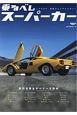 乗るべしスーパーカー LP400~最新チェンテナリオまで