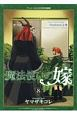 魔法使いの嫁<特装版> アニメーションDVD付(8)