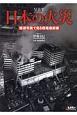 写真集 日本の火災 報道写真で見る現場最前線