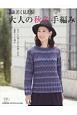 5歳若く見える 大人の秋冬手編み 若々しい着こなしが楽しめる新鮮ニット28点