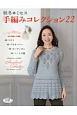 手編みコレクション 秋冬*ミセス (22)