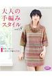 大人の手編みスタイル (8)