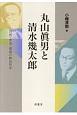 丸山眞男と清水幾太郎 自然・作為・逆説の政治哲学