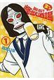 酩酊!怪獣酒場2nd (1)