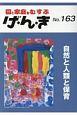 げ・ん・き 自然と人類と保育 園と家庭をむすぶ(163)
