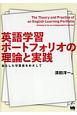 英語学習ポートフォリオの理論と実践 自立した学習者をめざして