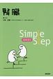 腎臓 Simple Step SERIES